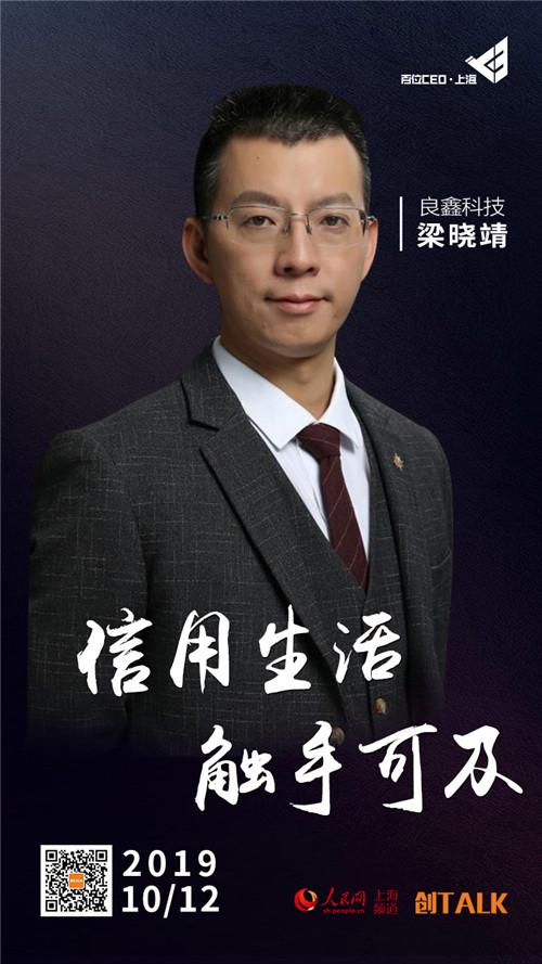 上海良鑫網絡科技梁曉靖:信用生活觸手可及