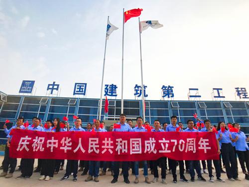 5663十三水___南京百水保障房项目升国旗庆祝中华人民共和国成立70周年
