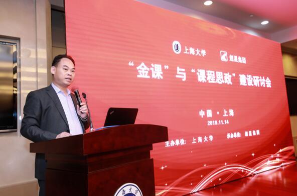 上海大学举办高校金课和课程思政