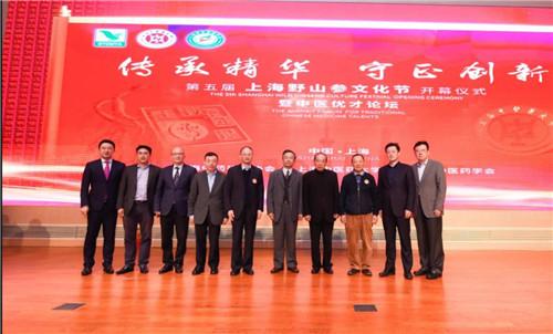 第五届上海野山参文化节暨首届中医优才论坛在沪举行