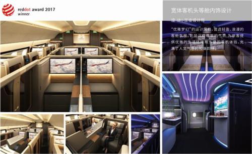 国家级工业设计中心中国商飞重磅登场