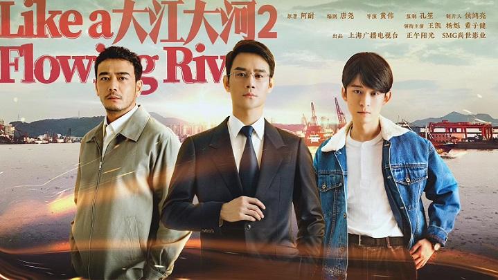 电视剧《大江大河2》启动将在东