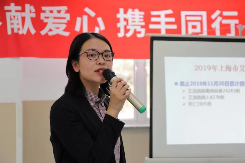 网站赚钱:2019年世界艾滋病日公益活动在上海市公共卫生临床中心举行