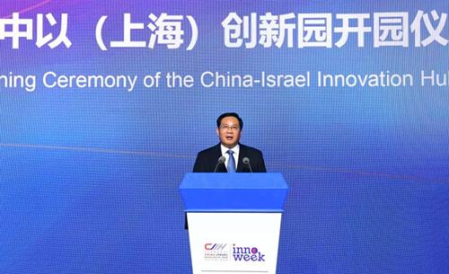 上海跨国创新合作又有新进展中以(上海)创新园今日开园