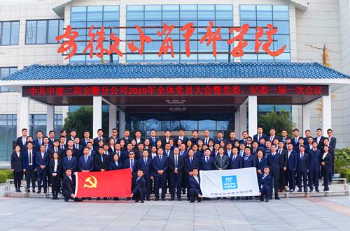 中共中建二局安徽分公司2019年全