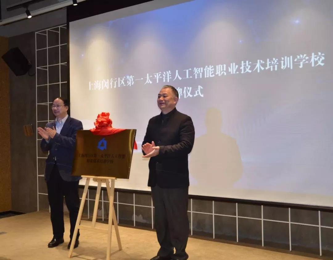 第一太平洋人工智能培训学校在虹桥商务区挂牌成立