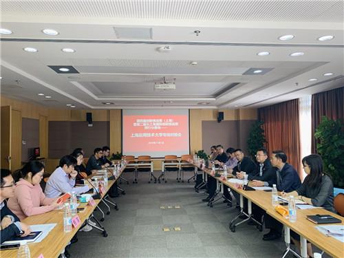 上海应用技术大学专场对接会举办