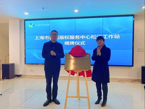 上海市影视版权服务中心松江工作站揭牌