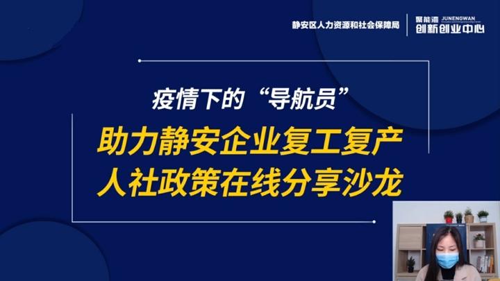 公兴搬迁 公司上海静安:人力资源服务业全面复工,助企不缺位服务不打烊