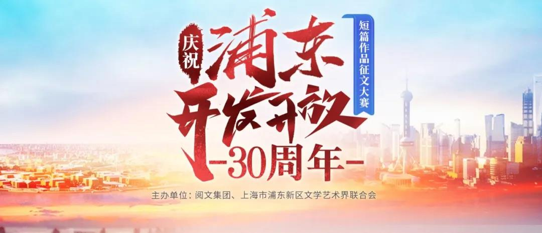 慶祝浦東開發開放30周年,短篇作品征文大賽等你