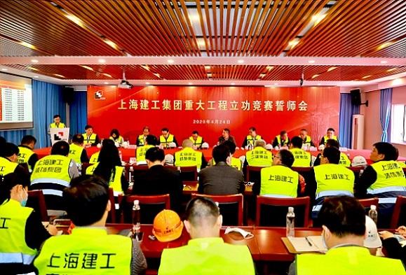 上海建工打�重大工程建�O立功�