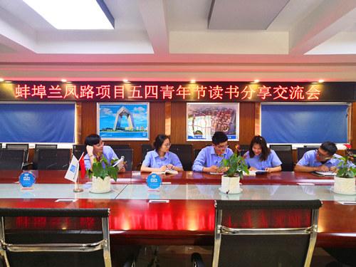 蚌埠兰凤路项目举行五四青年节读