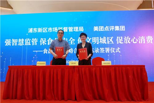 覆盖1.3万余网络食品商户浦东政企共建食品安全应急处置联动机制