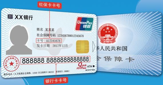 """上海已制发新版社保卡1472万余张505个银行网点""""立等可取"""""""
