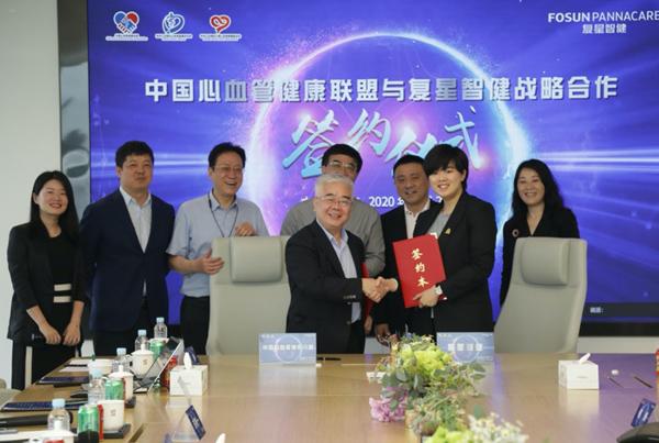 中国心血管健康联盟与复星智健签署战略合作协议
