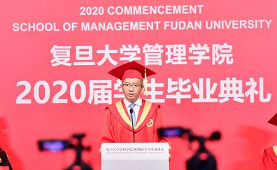 成就最美好最优秀的自己!复旦管院院长陆雄文为2020年毕业致辞