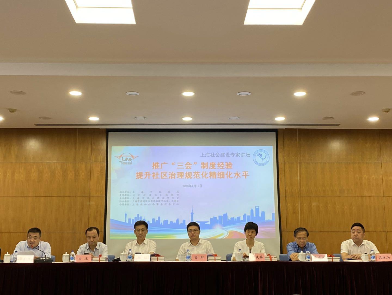 """上海众多居民区采用的""""三会""""制度,二十多年就前从这里起步"""