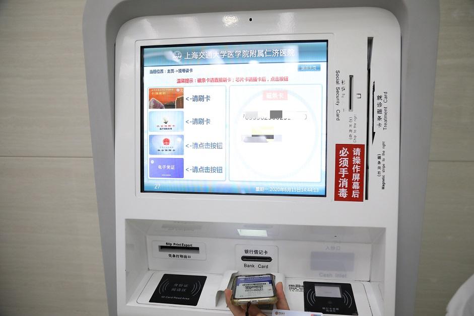 上海探索医疗电子票据仁济医院成全市首家全覆盖公立医院