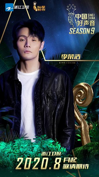 李荣浩回归中国好声音 爆梗王李荣浩又会创造出什么金句呢?