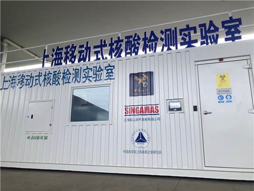 国内首个移动式核酸检测方舱实验室在沪交付