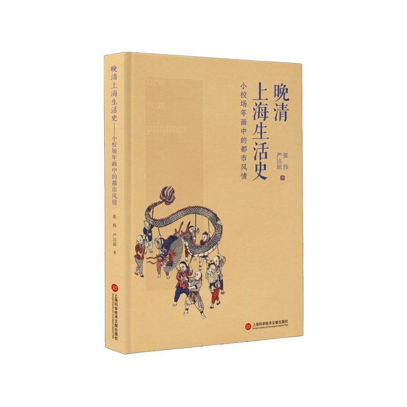 《晚清上海生活史:小校场年画中的都市风情》上海书展首发文创产品同步展示
