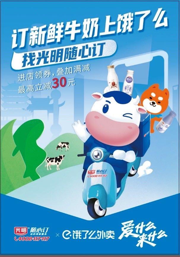 """光明乳业:老字号""""新国潮""""数字化拓出品牌新蓝海"""