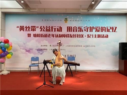 """上海9.21""""黄丝带""""公益行动 让民乐走进老年社区"""