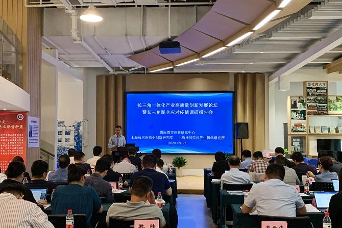 聚焦民营企业发展长三角一体化产业高质量创新发展论坛在沪举行