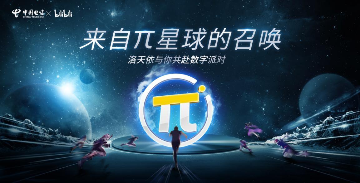 """中國電信重磅發布年輕客戶品牌""""青年一派"""" 業內 第1張"""