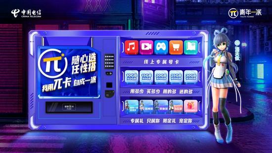 """中國電信重磅發布年輕客戶品牌""""青年一派"""" 業內 第2張"""