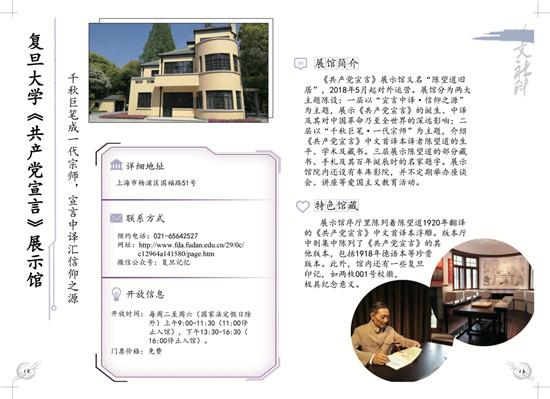 """师范生编写手册探访""""藏""""在上海高校里的博物馆"""