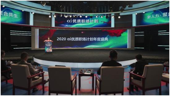 让职场更有温度2020αi优质职场计划年度盛典圆满落幕
