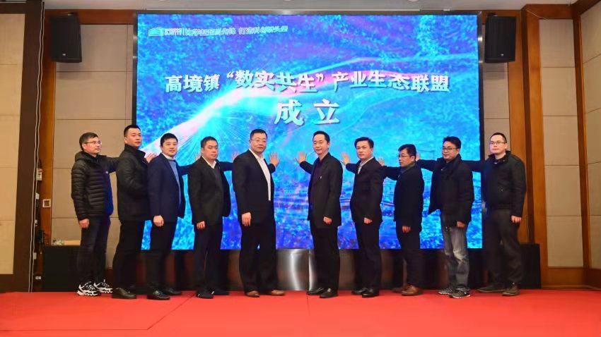 """宝山高境镇启动数字化转型""""五大工程""""与复旦相助首发项目乐成落"""