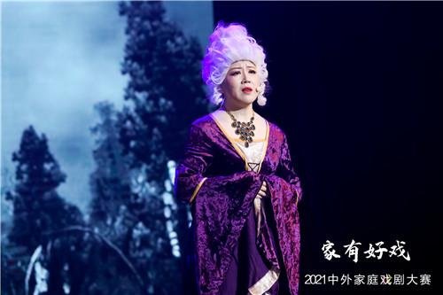 """2021中外家庭戏剧大赛落幕""""十强家庭""""脱颖而出"""