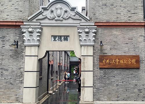 中共二大会址纪念馆今起重新开馆