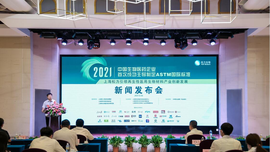中国生物医药企业首次主导制定的ASTM国际标准获批