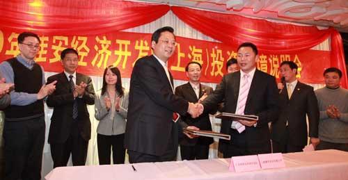 淮安经济开发区(上海)投资环境说明会在沪举行