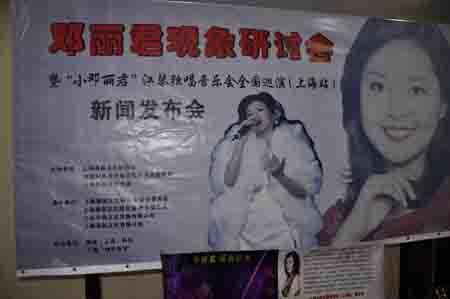 邓丽君经典歌曲全国大型巡回演唱新闻发布会