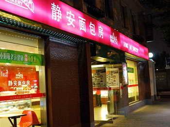 上海静安面包房_