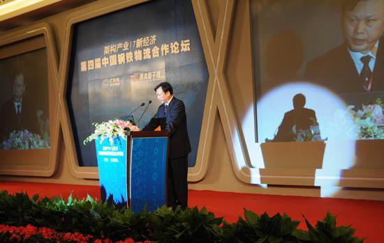 中国物流与采购联合会会长何黎明为论坛致辞