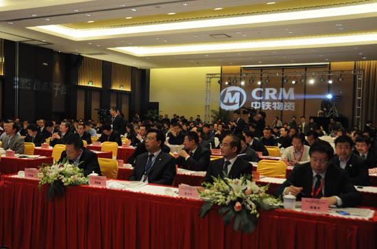 第四届中国钢铁物流合作论坛召开